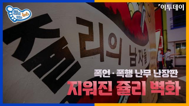 시위 폭행으로 얼룩진 쥴리 벽화 현장 // 이투데이
