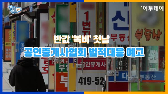 '반값 복비' 첫날 공인중개사협회 법적 대응 예고 // 이투데이