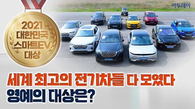 [대한민국 스마트 EV 대상] 세계 최고의 전기차들이 모였다…영예의 대상은? // 이투데이