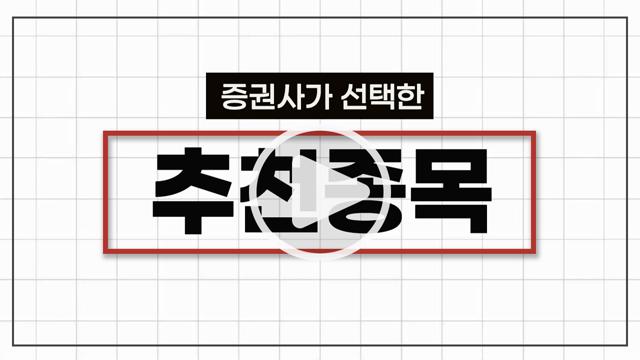 [7월 29일] 증권사가 추천한 오늘의 종목은? ㅣ두산퓨얼셀ㅣ롯데칠성ㅣ앱코 // 이투데이 #shorts