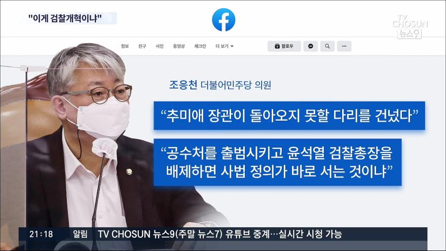 참여연대도 대통령 뒷짐 비판…조응천 '尹 배제' 사법정의냐 : 뉴스줌