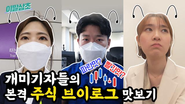 개미 기자들의 본격 주식 브이로그 맛보기 // 이말삼초